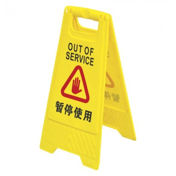 "Floor Sign ""OUT OF SERVICE"" AF03041 Yellow"