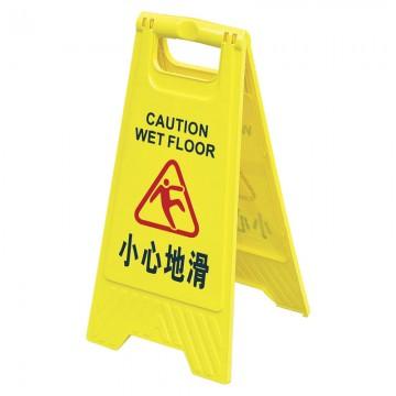 """Floor Sign """"Caution Wet Floor"""" AF03042 Yellow 300x610mm"""